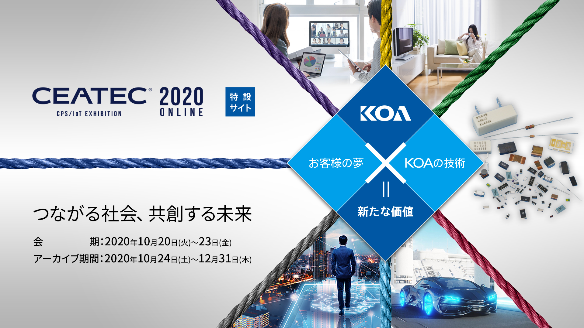 CEATEC 2020 ONLINE特設サイト