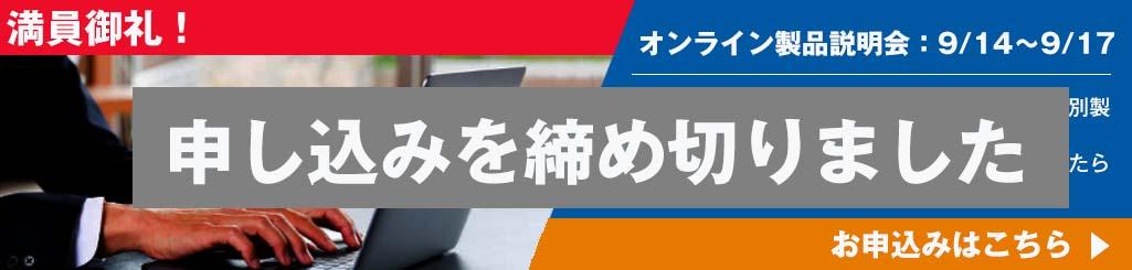 オンライン製品説明会(9/14~9/17)お申し込みはこちら